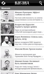 Деловая газета «Взгляд»- screenshot thumbnail