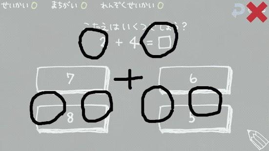 とことんさんすう- screenshot thumbnail
