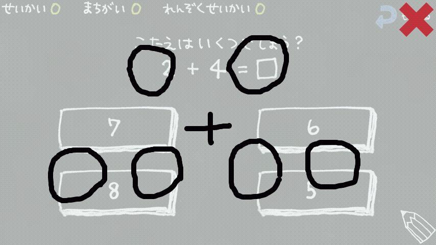 とことんさんすう- screenshot