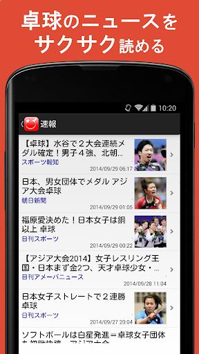 卓球ニュース - 卓球Plus