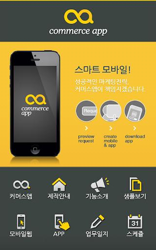 커머스앱 commerce app