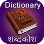 ENGLISH - HINDI DICTIONARY++