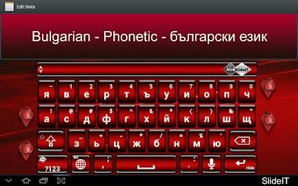 SlideIT Bulgarian Phonetic Screenshot 1