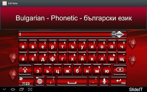 SlideIT Bulgarian Phonetic Screenshot 5