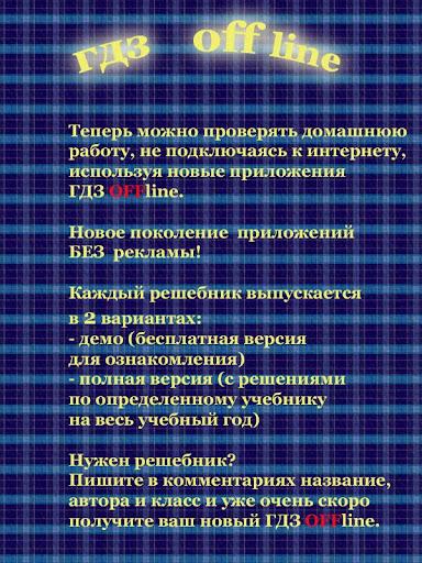 гдз алгебра 8 класс Макарычев