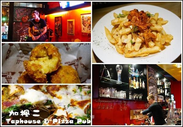 高雄新開幕|加楓二Fh2-Taphouse & Pizza Pub 比薩坊、餐酒館