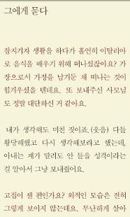 박찬일 - 리더를 읽다 시리즈 - screenshot thumbnail