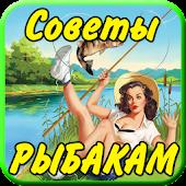 Рыбалка Советы рыбакам