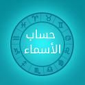 Names Calculator حساب الأسماء icon
