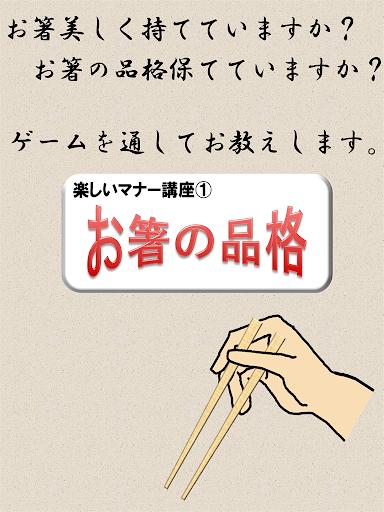お箸の品格