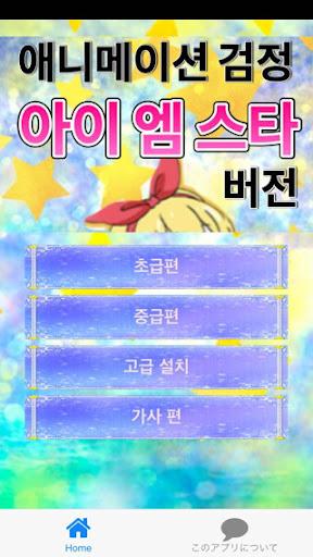 애니메이션 검정 아이 엠 스타버전