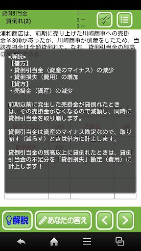 【免費教育App】ちえのわ簿記3級Lite-APP點子