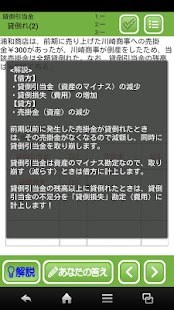 ちえのわ簿記3級Lite- screenshot thumbnail