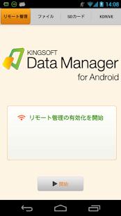 DataManager[ファイル管理 共有 バックアップ]
