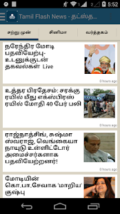 Dina Thanthi is a Tamil's No 1 Daily News Paper. In English it is called as Daily Thanthi. It is a tamil newspaper. S.P. Adithanar is a founder of Dina Thanthi.