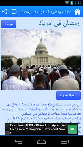 عادات وتقاليد الشعوب فى رمضان