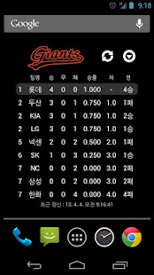 Baseball Chart [2013한국프로야구] - screenshot thumbnail
