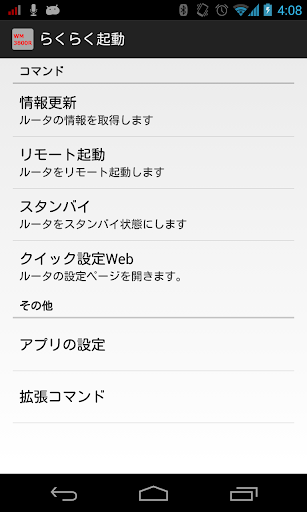 Aterm WM3800R らくらく起動
