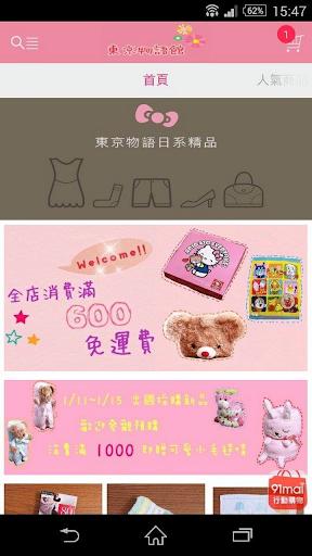 東京物語館 日系精品專賣店~