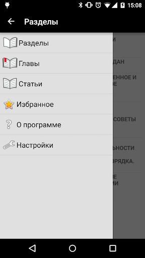Проект Конституции Новороссии