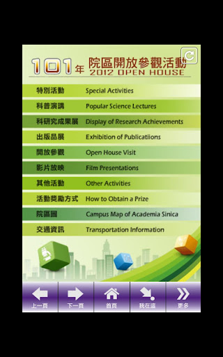 2012中研院院區開放參觀活動行動導覽