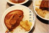 阿章爌肉飯筒仔米糕