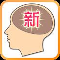 新脳内メーカー icon