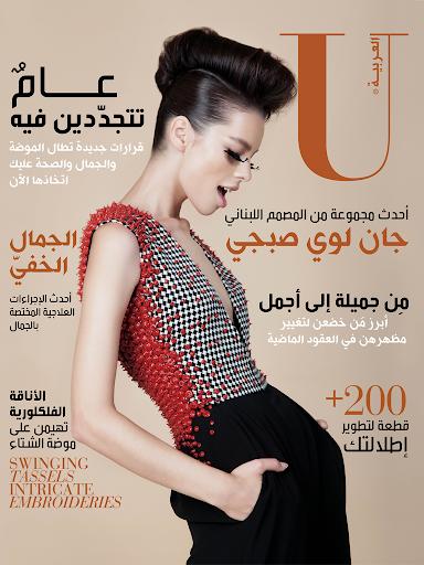 مجلة يو العربية