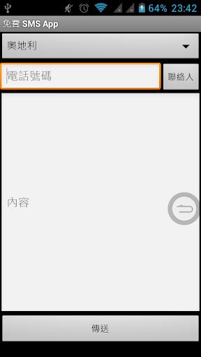 玩免費通訊APP|下載免費短信應用程序 app不用錢|硬是要APP