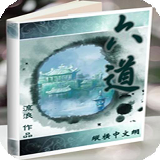 【穿越言情玄幻仙侠】六道 書籍 App LOGO-硬是要APP