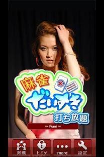 麻雀だいすき 打ち放題 Fumi- screenshot thumbnail