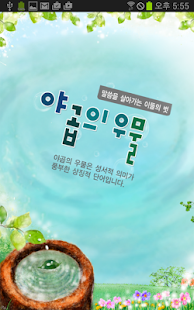 야곱의 우물- screenshot thumbnail