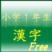 小学1年生の漢字練習(無料版)