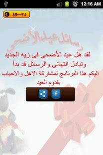 رسائل عيد الأضحى screenshot