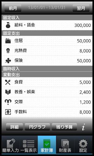 【免費財經App】ソーシャル家計簿 bookeep-APP點子