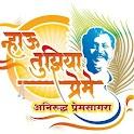 Nahu Tuzhiya Preme icon