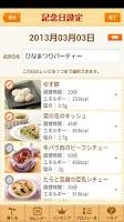 Screenshot of S&B Magicレシピ