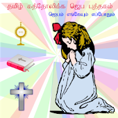 Tamil Prayer Book