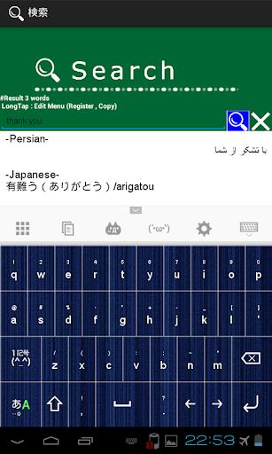 玩書籍App|Persian Japanese Dictionary免費|APP試玩