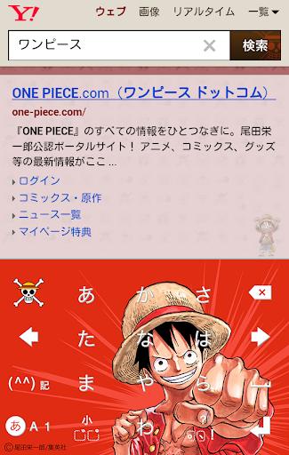 ワンピース ONE PIECE★きせかえキーボード顔文字無料
