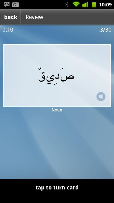 Learn Arabic Flashcards - screenshot