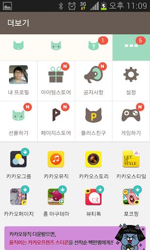 【免費通訊App】카카오톡 테마 - 냥톡 민트-APP點子