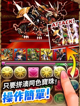 Puzzle and Dragons(龍族拼圖)