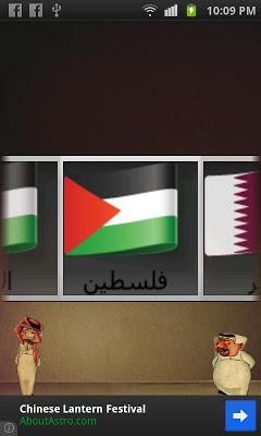 الكركاتير العربي - screenshot