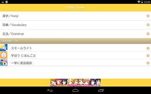 日語3 Lite JLPT N3