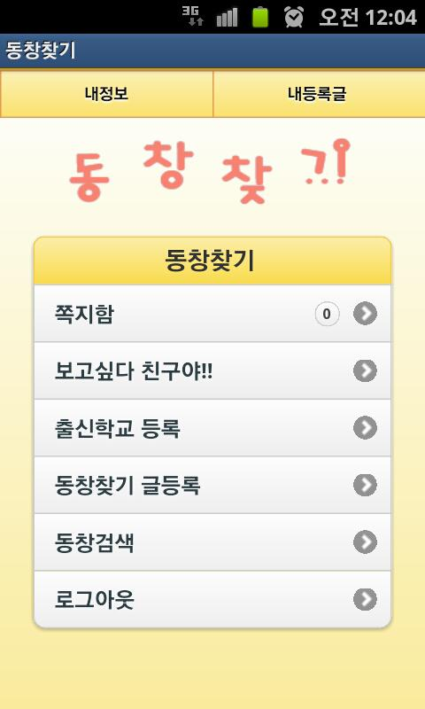 동창찾기- screenshot
