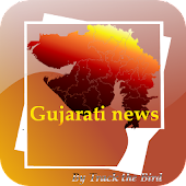 Gujarati News Daily Papers