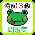 簿記3級 仕訳問題集 【最速簿記】【旧版】