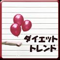 ダイエット トレンド☆最新ダイエット情報 icon