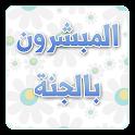 المبشرون بالجنة logo